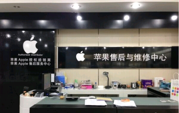 南充苹果售后维修点_南充iphone手机维修点地址