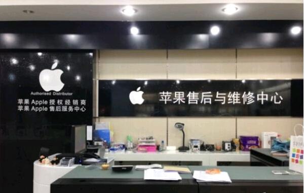 乐山苹果维修点地址电话