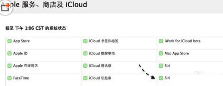 """iCloud提示""""无法载入查找我的iPhone载入应用程序出错"""""""