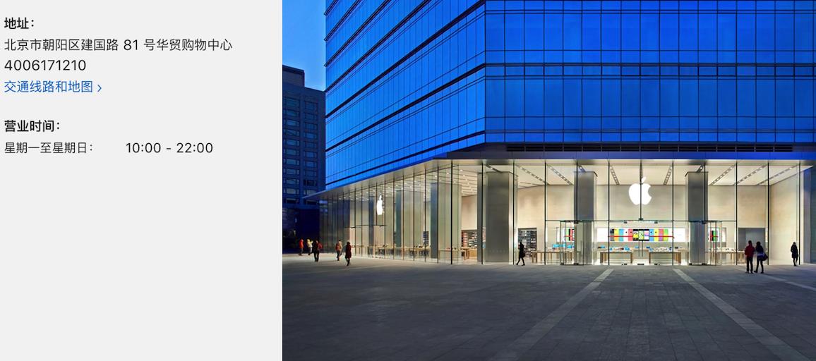 北京苹果直营店介绍之华贸购物中心Apple Store