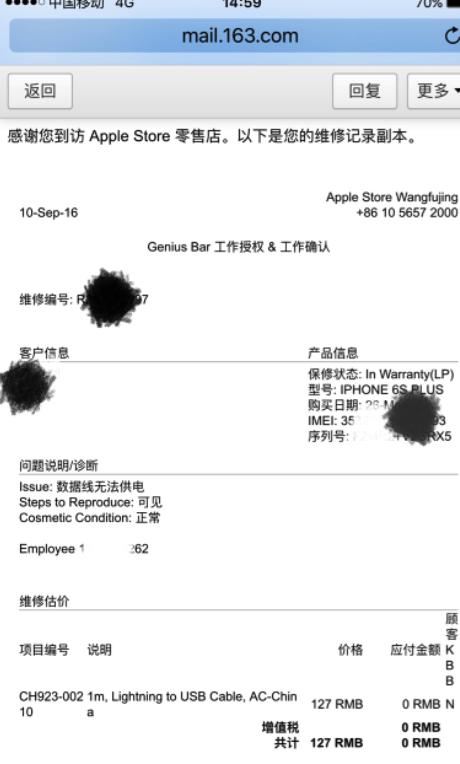北京苹果直营店和苹果授权维修点数据线维修体验分享
