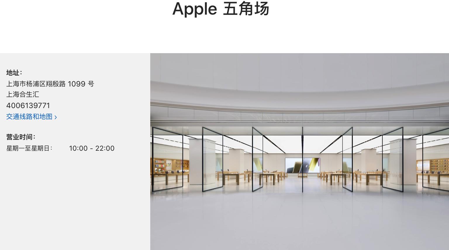 苹果直营店介绍之上海五角场AppleStore