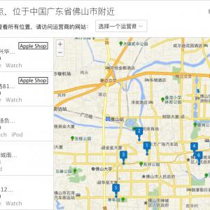 佛山苹果手机专卖店地址信息一览表