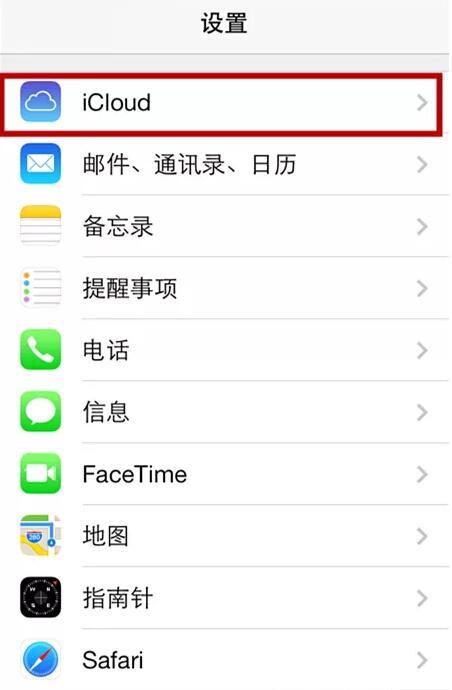 苹果手机怎么设置防盗(这样做丢失后可以追回)