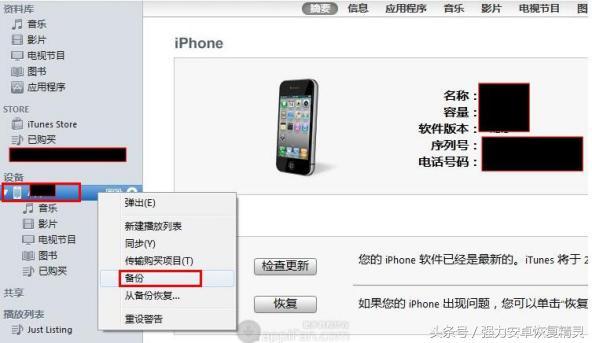 苹果手机丢失怎么找回?iPhone丢了找回方法