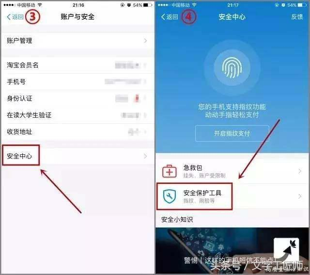 手机丢了之后安卓和苹果手机支付安全吗?该如何设置才能确保支付安全?