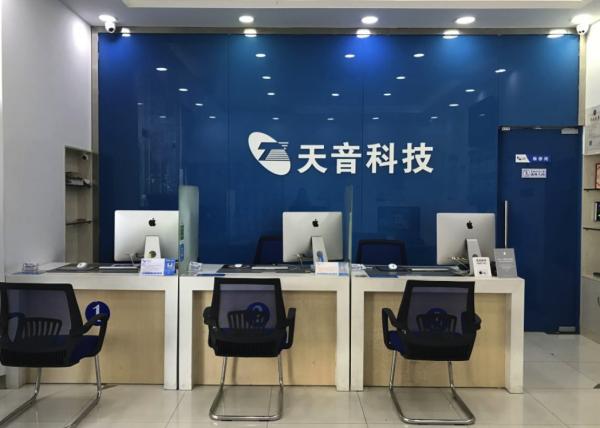 苹果授权维修点介绍-天音科技(杭州店)
