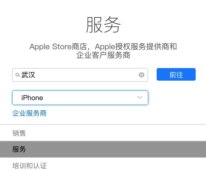 杭州苹果手机售后维修点地址电话查询
