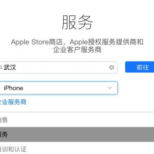 武汉苹果官方维修点查询_地址电话一览表