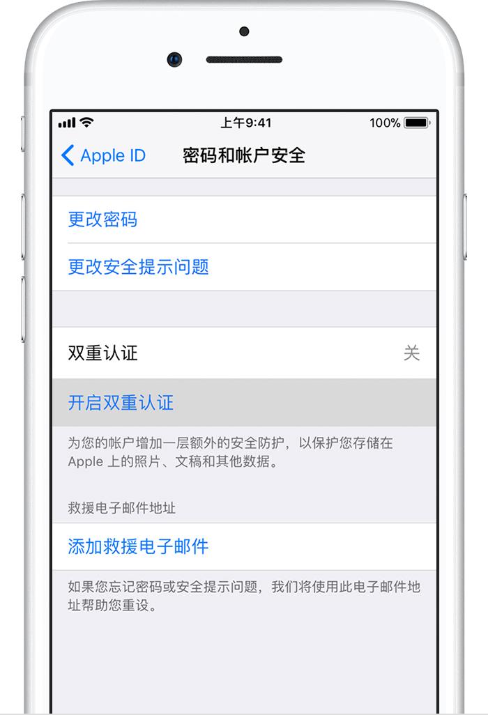 【iD双重认证】避免AppleiD被盗刷,请务必开启这个功能!