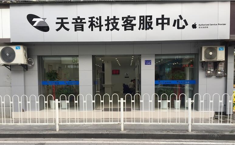 武汉苹果授权维修点介绍-天音科技