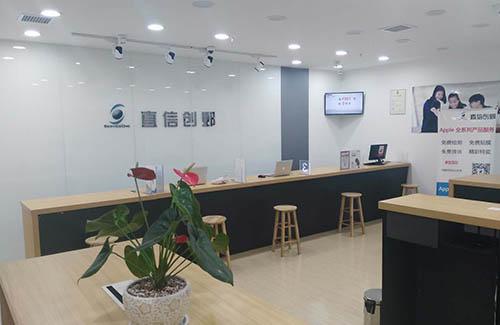 苹果授权售后维修点-直信创邺(昆明店)