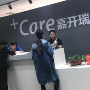 苹果官方授权维修点介绍之-嘉开瑞(苏州店)