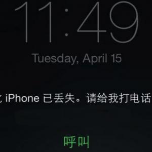 iPhone XS丢了怎么办?苹果XS Max/XR丢失了怎么找回的方法