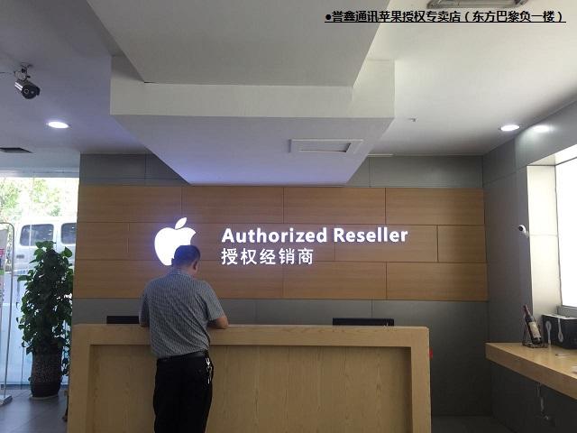 攀枝花苹果维修点地址电话