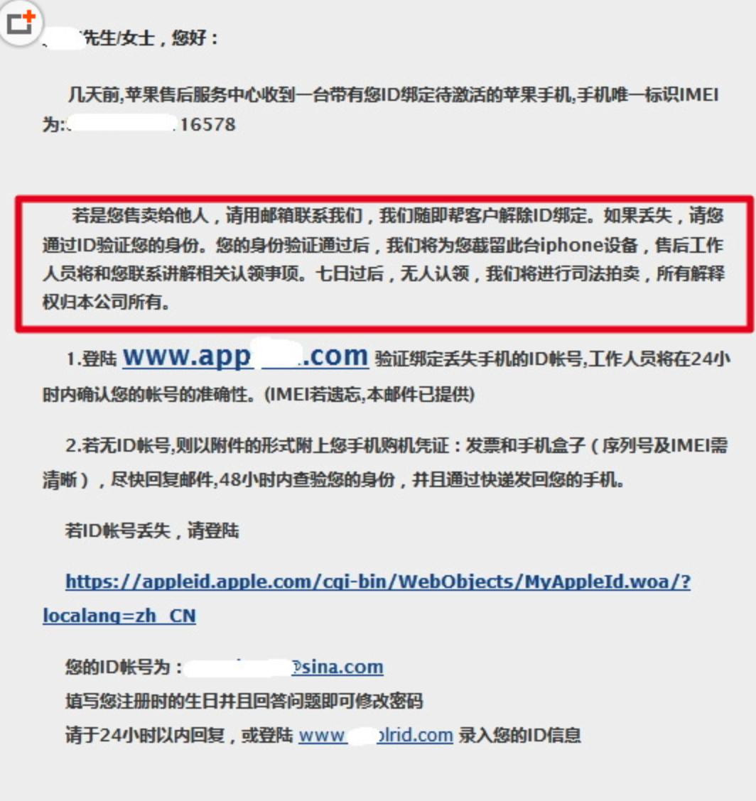 iPhone丢失之后小偷骗取用户apple iD密码的方法有哪些?