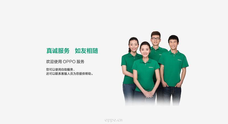 绍兴OPPO手机售后维修服务中心地址