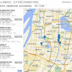 南京苹果直营店和南京苹果专卖店名单一览表