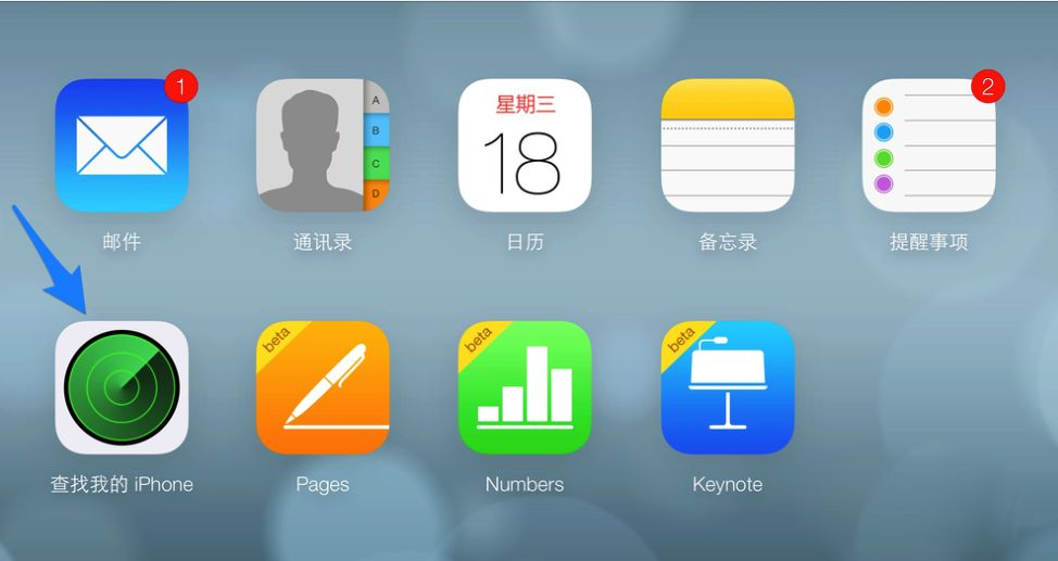 查找我的iphone