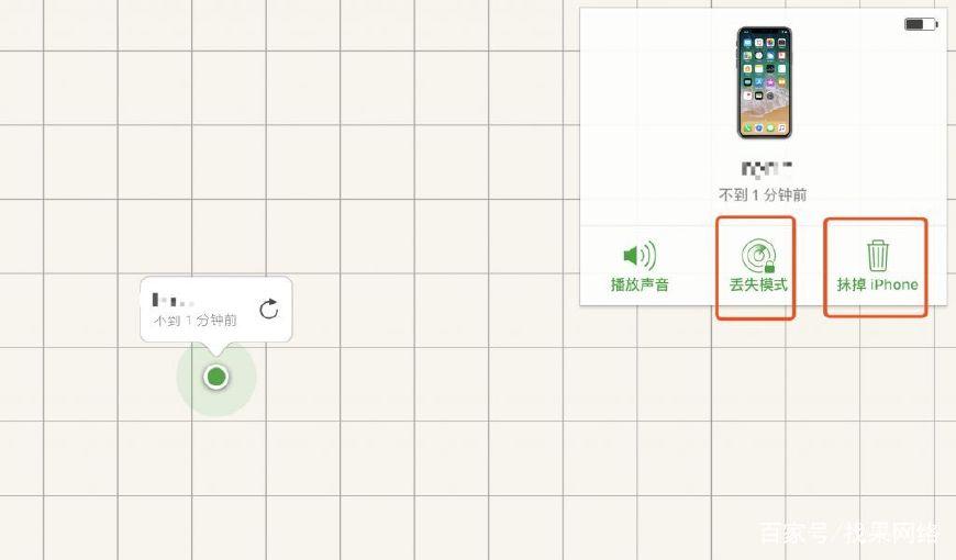 苹果手机丢失之后一定要做的事情