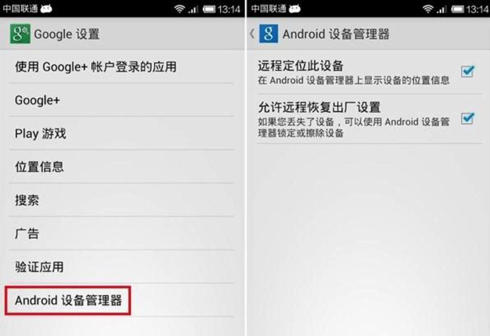 可用Android系统自带的定位功能找回手机