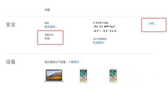 """怎么关闭iPhone双重认证?苹果手机关闭双重认证的两种操作方法></p> <p>7、点击""""编辑""""按钮,会在帐户信息界面展示出蓝色的""""关闭双重认证""""功能字样。如下图所示:<img src="""