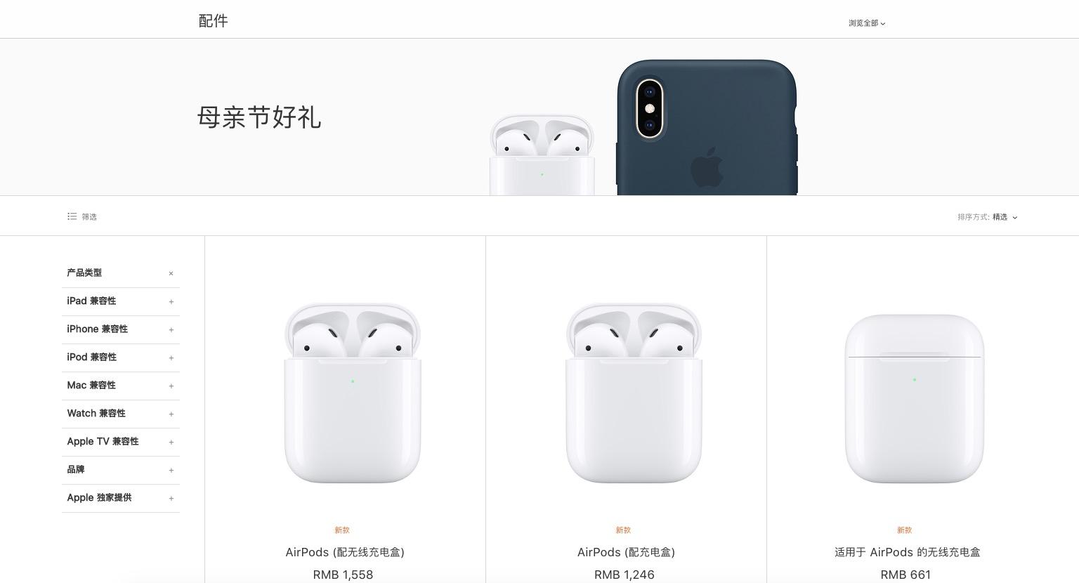 苹果分享 2019 母亲节礼品推荐,包括 AirPods 2、iPhone保护壳等