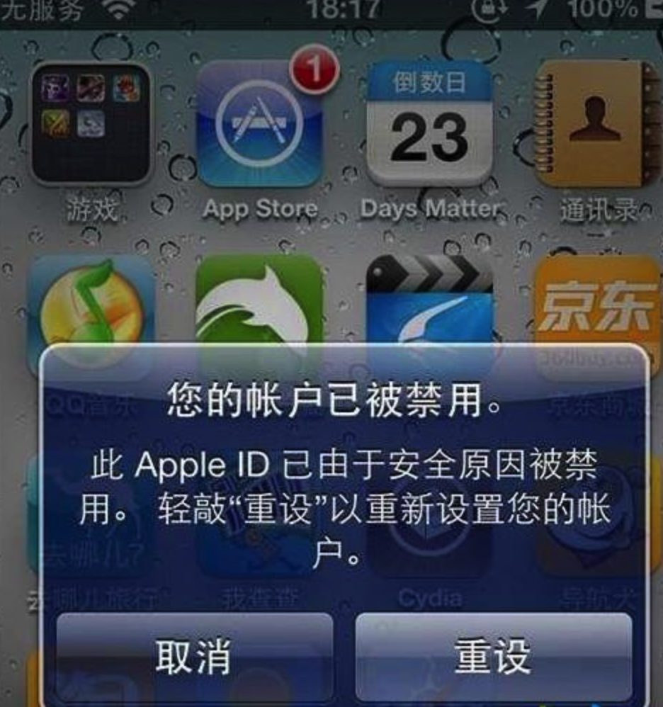 apple id被禁用的可能原因