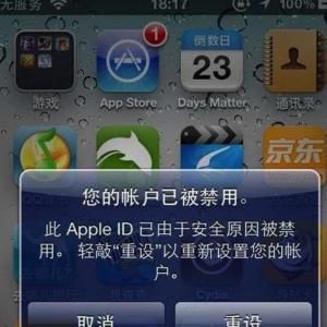apple id被禁用怎么办?Apple ID被停用问题解决方法