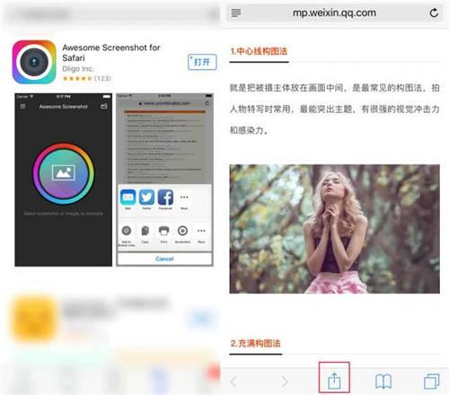 iPhone XS/Max怎么截长图?苹果XS/XR屏幕长截图教程