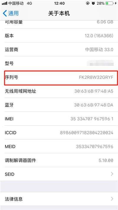 iPhone XS/XR/Max序列号怎么看?最新版苹果手机IMEI查看方法