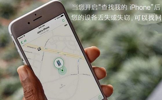 """苹果iPhone XS/Max/XR怎么打开""""查找我的 iPhone""""?"""