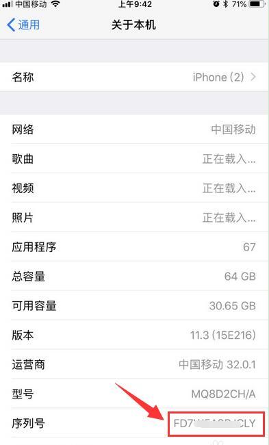 iPhone XR激活时间怎么查询?苹果验证新机查询保修日期方法_IPhone技巧