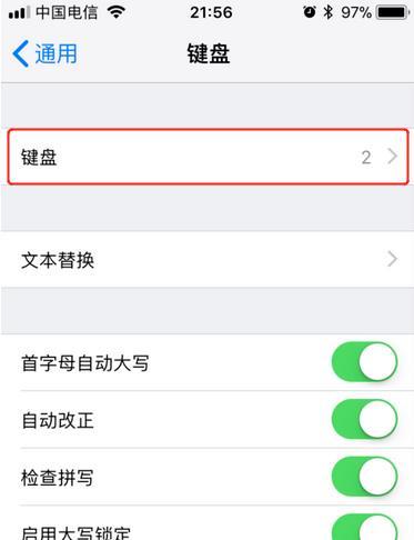 苹果iPhone九宫格键盘的设置方法