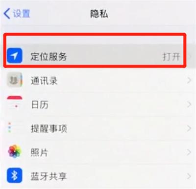 iPhone XS定位怎么开启?苹果XS Max/XR打开定位服务方法