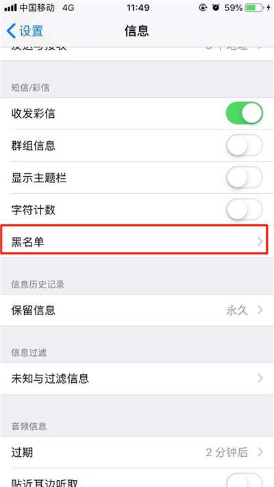 如何设置iPhone XR/XS Max短信黑名单?