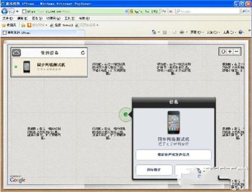 查找我的iphone丢失模式怎么用?iphone丢失模式使用教程