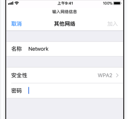 iPhone XS怎么连接WIFI?苹果XS/XR加入隐藏无线网络方法