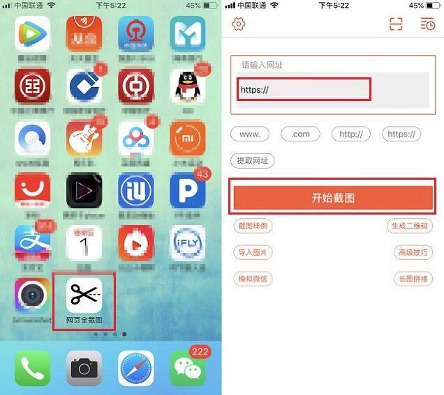 iPhone XR网页怎么截图?苹果XS Max手机网页长截屏方法