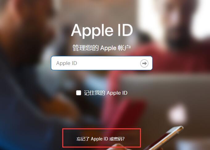 iPhone 刷机是否能够清除 Apple ID?
