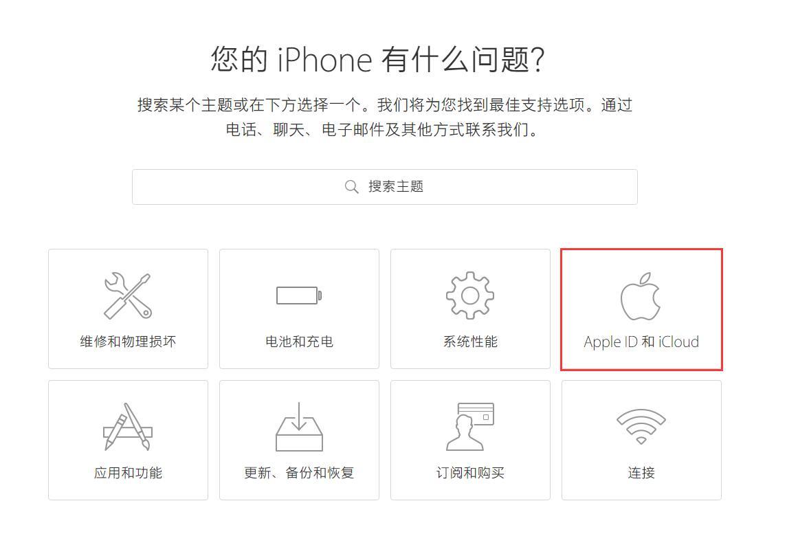 怎样才能清除 iPhone 中的 Apple ID?