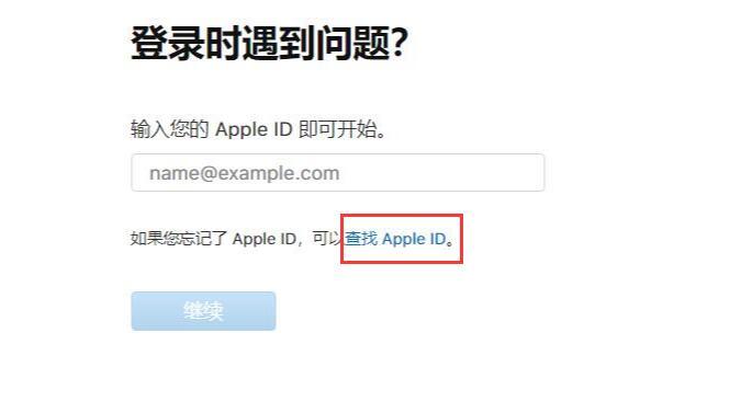 如何解除ID锁?关于Apple ID的常见问题解答