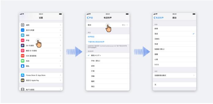 iPhone如何设置特别的铃声和震动?