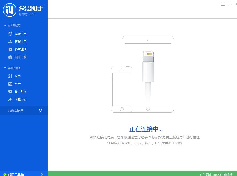 iPhone6怎么设置手机铃声_iPhone技巧