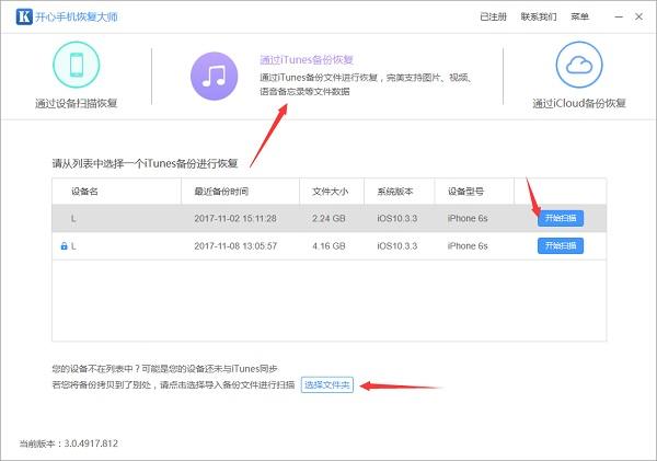手机照片恢复简单方法:苹果手机照片删除如何恢复