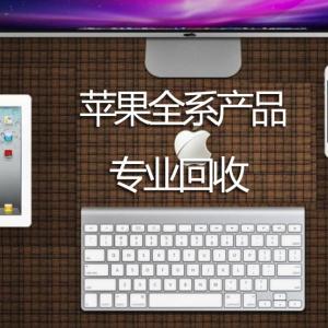 北京苹果手机回收_北京二手手机上门回收报价查询