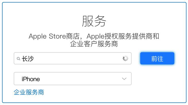 北京苹果手机特约维修点地址电话查询