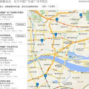 广州苹果专卖店_广州苹果授权经销商名单
