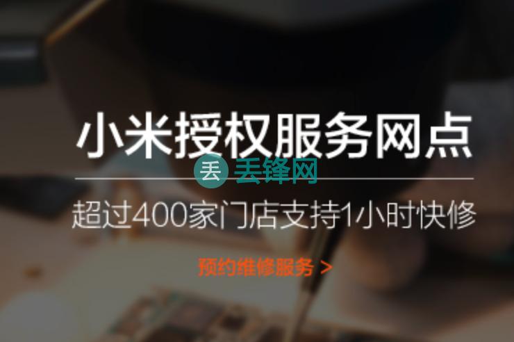 深圳小米手机特约维修点地址电话查询