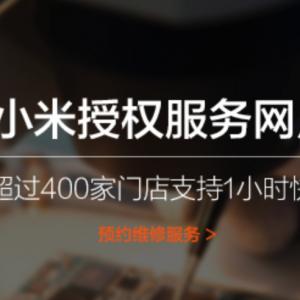 昆山小米手机售后服务网点_昆山小米维修点